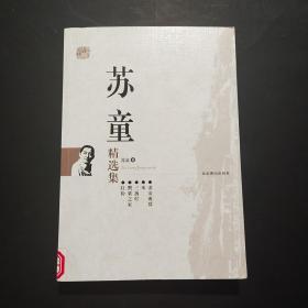 苏童精选集