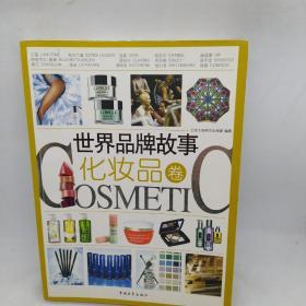 世界品牌故事:化妆品卷