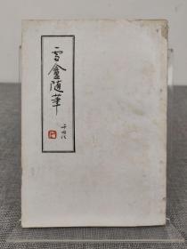 张目寒 艺文掌故随笔《雪盦随笔(雪庵随笔)》张大千作序,于右任题签书名,台湾畅流 1956年初版, 内容丰富