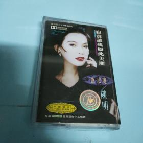 陈明—寂寞让我如此美丽—专辑—正版磁带