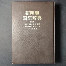 新明解国语辞典(第三版)