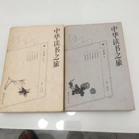中华读书之旅.一星卷,二星卷(两本合售)