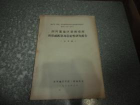 四川盆地区暴雨滑坡德形成机制及稳定性研究报告(送审稿)