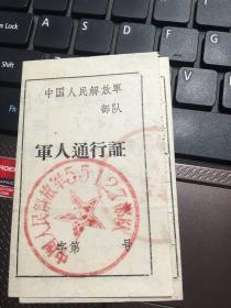 中国人民解放军55127部队军人通行证