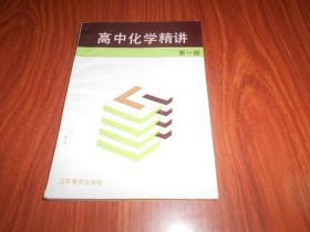 高中化学精讲(第一册)