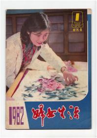 创刊号《妇女生活(四川版)》1982年第1期