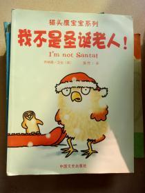 我不是圣诞老人/猫头鹰宝宝系列