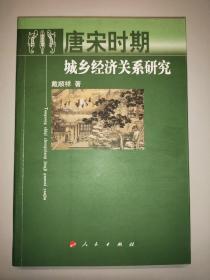 唐宋时期城乡经济关系研究