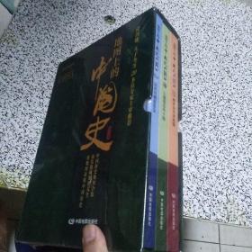 地图上的中国史(1-3卷全,未开封带涵套)远古时期至东汉,三国至五代十国,两宋至中华民国