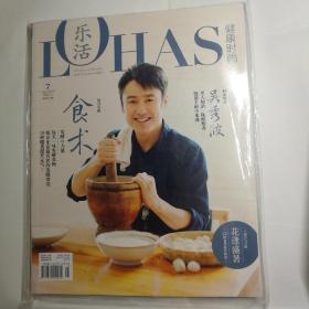 2012第55期 乐活·健康时尚 食术 发酵的力量 吴秀波【 正版全新杂志 】