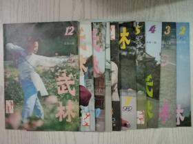 武林杂志1982年—1993年共135期
