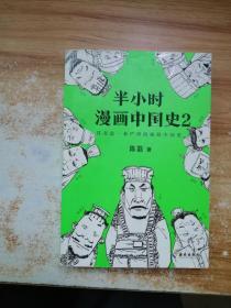 正版 半小时漫画中国史2