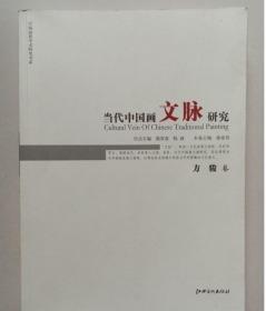 当代中国画文脉研究,方骏卷