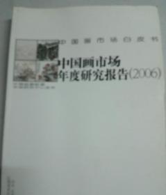 中国画市场年度研究报告2006