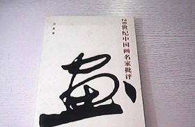 20世纪中国画名家批评