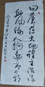 程新民先生书——毛泽东句:问苍茫大地,谁主沉浮?数风流人物,还看今朝。