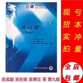人卫版 外科学 第九版 陈孝平 本科临床西医教材 人民卫生出版社