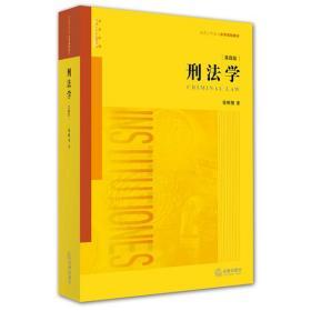 刑法学 张明楷 法律出版社 9787511881540