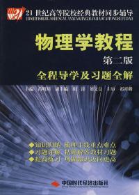 物理学教程第二版全程导学及习题全解 正版  苗明川   9787802215214