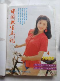 """""""漫畫原稿《早產..》3幅.周健繪,32開大""""發表在1992年《中國衛生畫刊》第4期.第48頁"""