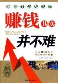 赚钱其实并不难 王军云,康贻祥著 中国华侨出版社 978780120804