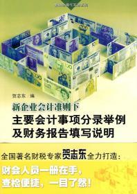 新企業會計準則下主要會計事項分錄舉例及財務報告填寫說明