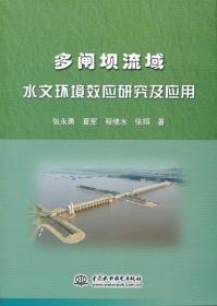 多閘壩流域水文環境效應研究及應用