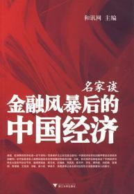 名家談金融風暴后的中國經濟