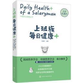 上班族每日健康+:中糧茶業健康叢書