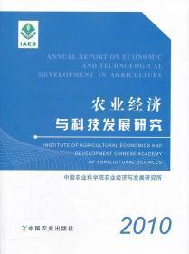 農業經濟與科技發展研究(2010)