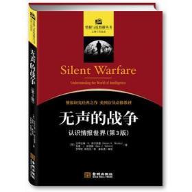無聲的戰爭:認識情報世界