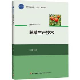 蔬菜生產技術