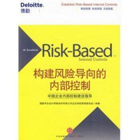 構建風險導向的內部控制
