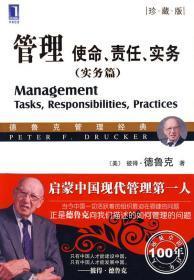 管理:使命、責任、實務