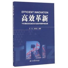 送書簽wm-9787518315635-高效革新:TRIZ理論在石油石化行業技術
