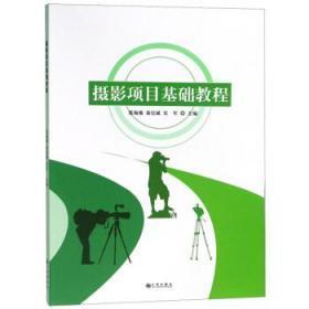 送書簽wm-9787510858031-攝影項目基礎教程-莫海樓,黃信斌,宋軍