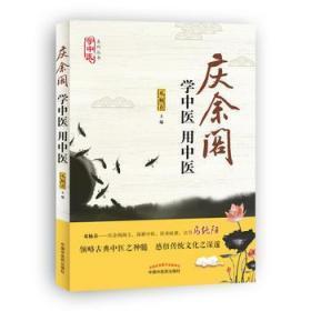 送書簽wm-9787513243803-學中醫 用中醫-鄧楊春