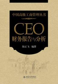 CEO財務報告與分析
