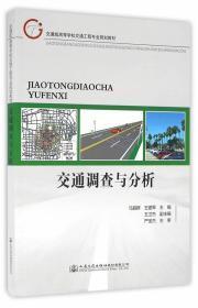 交通調查與分析
