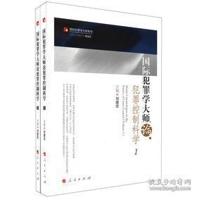 国际犯罪学大师论犯罪控制科学(共二册)—国际犯罪学大师系列
