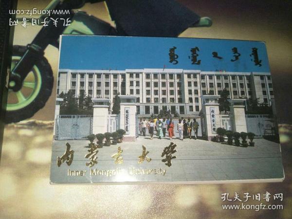 內蒙古大學明信片1987第一版
