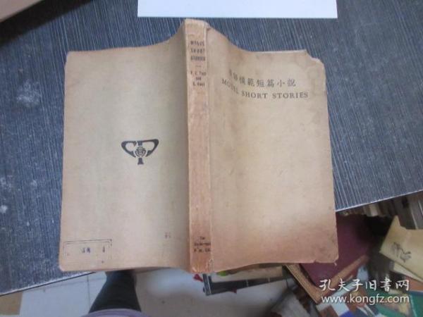 英語模范短篇小說    民國三十五年四月 九版   庫2