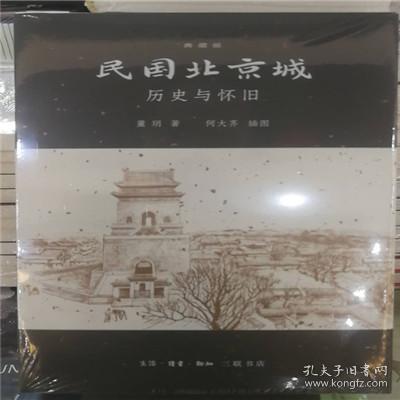 民国北京城