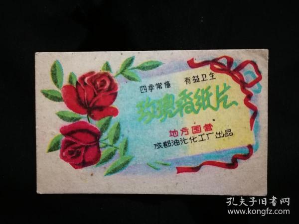 ●懷舊老廣告:《玫瑰香紙片》成都油漆化工廠出品【五十年代8X5公分】!