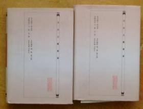 北京古籍丛书:国朝宫史续编(上下册)【精装 竖版繁体】