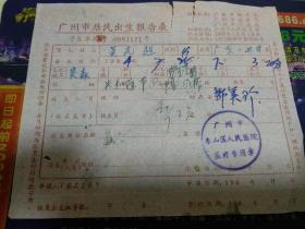 1964年广州市居民出生报告表~广州市东山区人民医院【开平人】