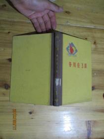 贵州解放十周年纪念丛书;务川在飞跃1949-1959【精装插图本】如图4号