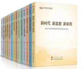 第五批全国干部学习培训教材(五干教材套装共14册)