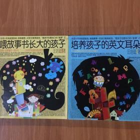 喂故事书长大的孩子+培养孩子的英文耳朵