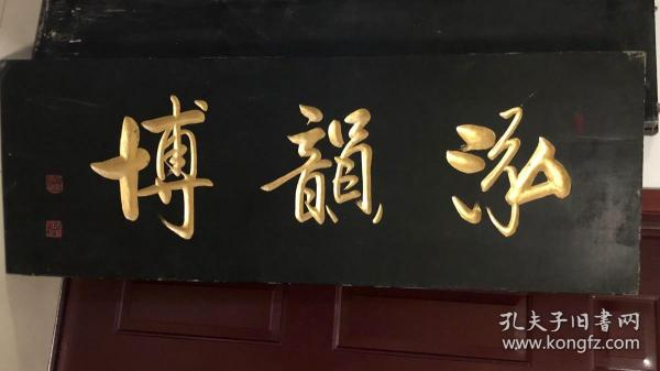 《愛新覺羅啟驤書金字匾額泓韻博》